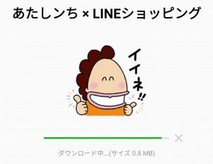 【隠し無料スタンプ】あたしンち × LINEショッピング スタンプを実際にゲットして、トークで遊んでみた。 (2)