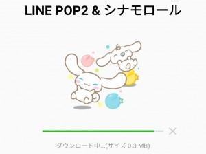 【限定無料スタンプ】LINE POP2 & シナモロール スタンプを実際にゲットして、トークで遊んでみた。 (8)