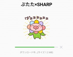 【限定無料スタンプ】ぶたた×SHARP スタンプを実際にゲットして、トークで遊んでみた。 (2)
