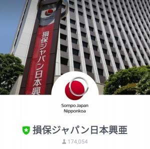 【隠し無料スタンプ】ジャパンダLINEスタンプを実際にゲットして、トークで遊んでみた。 (1)