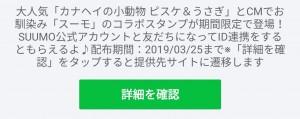 【限定無料スタンプ】SUUMO×カナヘイのピスケ&うさぎ スタンプを実際にゲットして、トークで遊んでみた。 (1)