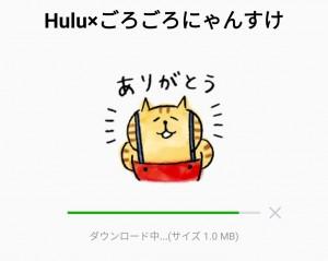 【限定無料スタンプ】Hulu×ごろごろにゃんすけ スタンプを実際にゲットして、トークで遊んでみた。 (2)
