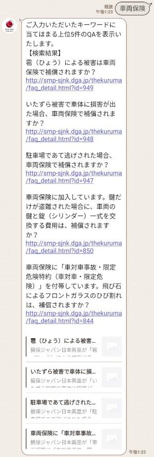【隠し無料スタンプ】ジャパンダLINEスタンプを実際にゲットして、トークで遊んでみた。 (5)