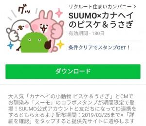 【限定無料スタンプ】SUUMO×カナヘイのピスケ&うさぎ スタンプを実際にゲットして、トークで遊んでみた。 (4)