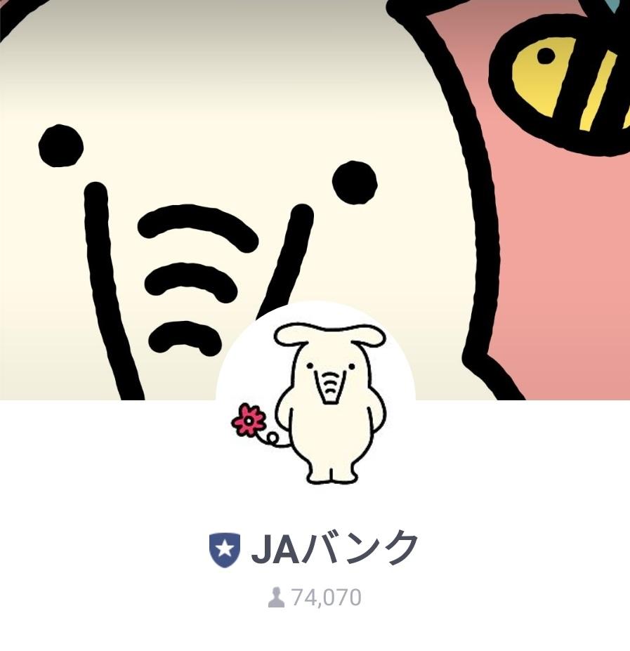 【JAバンク よりぞう 無料スタンプダウンロード方法】
