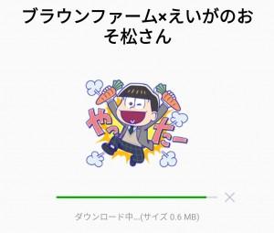 【隠し無料スタンプ】ブラウンファーム×えいがのおそ松さん スタンプを実際にゲットして、トークで遊んでみた。 (8)