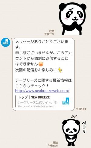 【隠し無料スタンプ】SEA BREEZE しろくまスタンプを実際にゲットして、トークで遊んでみた。 (4)