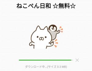 【限定無料スタンプ】ねこぺん日和 ☆無料☆ スタンプを実際にゲットして、トークで遊んでみた。 (2)