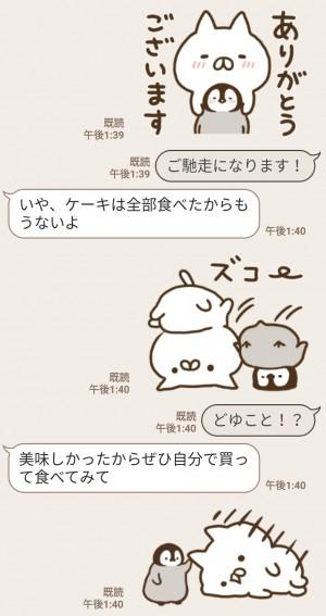【限定無料スタンプ】ねこぺん日和 ☆無料☆ スタンプを実際にゲットして、トークで遊んでみた。 (5)