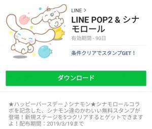 【限定無料スタンプ】LINE POP2 & シナモロール スタンプを実際にゲットして、トークで遊んでみた。 (7)