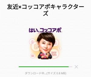 【隠し無料スタンプ】友近×コッコアポキャラクターズ スタンプを実際にゲットして、トークで遊んでみた。 (2)