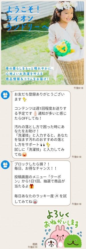 【隠し無料スタンプ】ガーリーくまさん×ライオンちゃん スタンプを実際にゲットして、トークで遊んでみた。 (3)