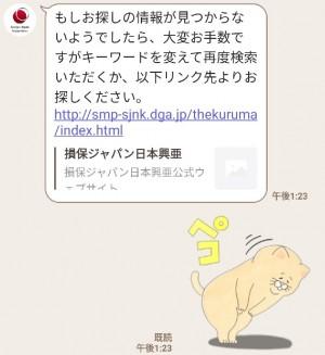 【隠し無料スタンプ】ジャパンダLINEスタンプを実際にゲットして、トークで遊んでみた。 (5.1)