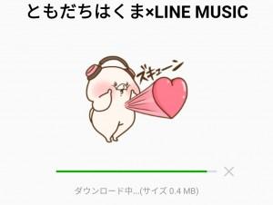 【限定無料スタンプ】ともだちはくま×LINE MUSIC スタンプを実際にゲットして、トークで遊んでみた。 (2)