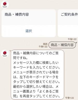 【隠し無料スタンプ】ジャパンダLINEスタンプを実際にゲットして、トークで遊んでみた。 (4.1)