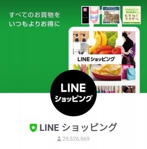 【隠し無料スタンプ】あたしンち × LINEショッピング スタンプを実際にゲットして、トークで遊んでみた。 (1)