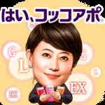 【隠し無料スタンプ】友近×コッコアポキャラクターズ スタンプを実際にゲットして、トークで遊んでみた。