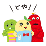 【LINE無料スタンプ速報:隠し】ふなっしー、ガチャピン・ムックコラボ スタンプ(2019年06月05日まで)