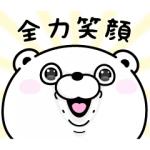 【LINE無料スタンプ速報】ヨッシースタンプ×TikTok スタンプ(2019年04月15日まで)