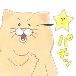 【LINE無料スタンプ速報】限定8種!ネコノヒー×LINEポイント スタンプ(2019年04月17日まで)