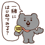 【LINE無料スタンプ速報】ベタックマ×ワンコイン投資 スタンプ(2019年04月24日まで)