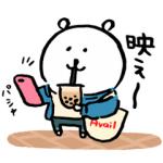 【LINE無料スタンプ速報】自分ツッコミくま×アベイルコラボスタンプ(2019年04月01日まで)