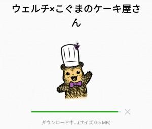 【隠し無料スタンプ】ウェルチ×こぐまのケーキ屋さん スタンプを実際にゲットして、トークで遊んでみた。 (2)