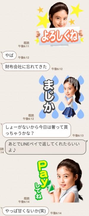 【限定無料スタンプ】今田美桜×LINE Pay スタンプを実際にゲットして、トークで遊んでみた。 (5)