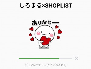 【隠し無料スタンプ】しろまる×SHOPLIST スタンプを実際にゲットして、トークで遊んでみた。 (2)