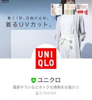 【限定無料スタンプ】ユニクロUT NHK Eテレキャラクター スタンプを実際にゲットして、トークで遊んでみた。 (1)