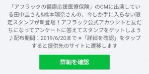 【隠し無料スタンプ】田中圭×橋本環奈 CMオリジナルスタンプを実際にゲットして、トークで遊んでみた。 (1)