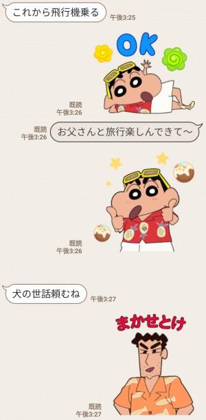 【隠し無料スタンプ】POP2 & 映画クレヨンしんちゃん スタンプを実際にゲットして、トークで遊んでみた。 (9)