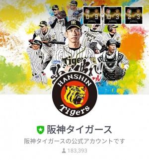 【隠し無料スタンプ】阪神タイガーススタンプを実際にゲットして、トークで遊んでみた。 (1)