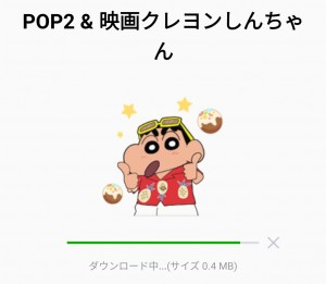 【隠し無料スタンプ】POP2 & 映画クレヨンしんちゃん スタンプを実際にゲットして、トークで遊んでみた。 (8)