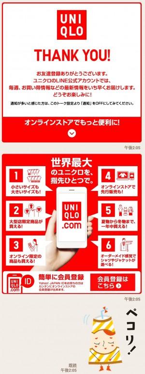 【限定無料スタンプ】ユニクロUT NHK Eテレキャラクター スタンプを実際にゲットして、トークで遊んでみた。 (3)