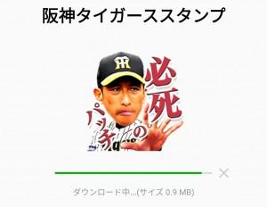 【隠し無料スタンプ】阪神タイガーススタンプを実際にゲットして、トークで遊んでみた。 (2)