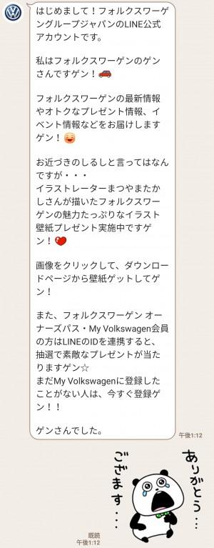 【隠し無料スタンプ】フォルクスワーゲン 神田松之丞スタンプを実際にゲットして、トークで遊んでみた。 (4)