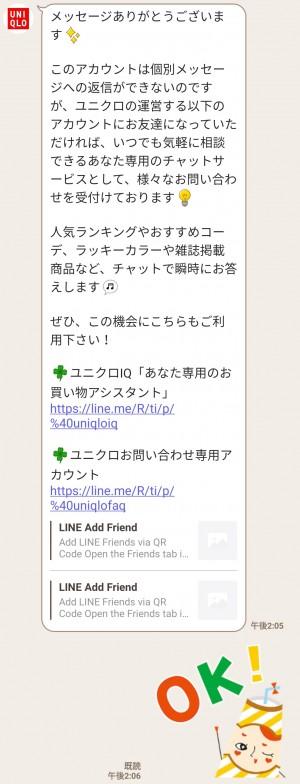 【限定無料スタンプ】ユニクロUT NHK Eテレキャラクター スタンプを実際にゲットして、トークで遊んでみた。 (4)