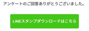 【隠し無料スタンプ】田中圭×橋本環奈 CMオリジナルスタンプを実際にゲットして、トークで遊んでみた。 (3)