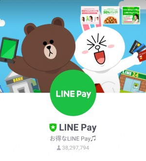 【限定無料スタンプ】今田美桜×LINE Pay スタンプを実際にゲットして、トークで遊んでみた。 (1)