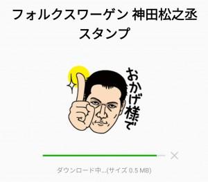 【隠し無料スタンプ】フォルクスワーゲン 神田松之丞スタンプを実際にゲットして、トークで遊んでみた。 (2)