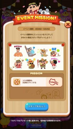 【隠し無料スタンプ】POP2 & 映画クレヨンしんちゃん スタンプを実際にゲットして、トークで遊んでみた。 (6)