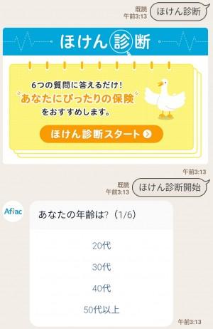 【隠し無料スタンプ】田中圭×橋本環奈 CMオリジナルスタンプを実際にゲットして、トークで遊んでみた。 (6)