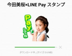 【限定無料スタンプ】今田美桜×LINE Pay スタンプを実際にゲットして、トークで遊んでみた。 (2)