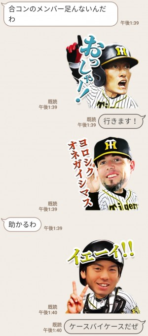 【隠し無料スタンプ】阪神タイガーススタンプを実際にゲットして、トークで遊んでみた。 (4)
