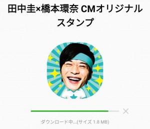【隠し無料スタンプ】田中圭×橋本環奈 CMオリジナルスタンプを実際にゲットして、トークで遊んでみた。 (5)
