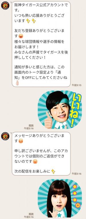 【隠し無料スタンプ】阪神タイガーススタンプを実際にゲットして、トークで遊んでみた。 (3)