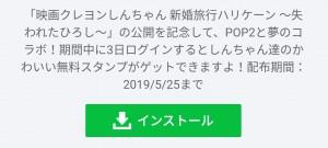 【隠し無料スタンプ】POP2 & 映画クレヨンしんちゃん スタンプを実際にゲットして、トークで遊んでみた。 (1)