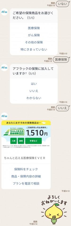 【隠し無料スタンプ】田中圭×橋本環奈 CMオリジナルスタンプを実際にゲットして、トークで遊んでみた。 (8)