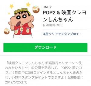 【隠し無料スタンプ】POP2 & 映画クレヨンしんちゃん スタンプを実際にゲットして、トークで遊んでみた。 (7)